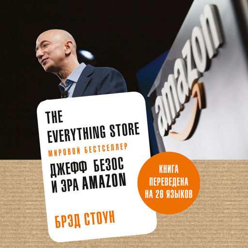 The Everything Store: Джефф Безос и эра Amazon, Брэд Стоун