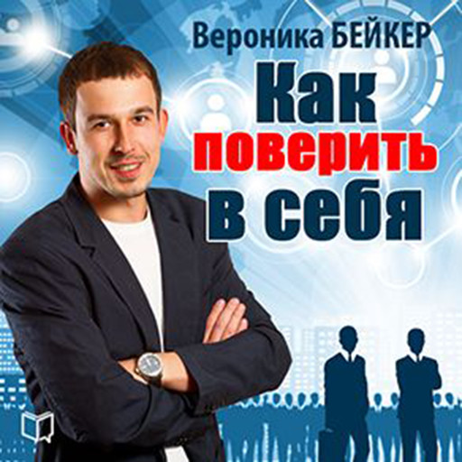 How to Believe in Yourself [Russian Edition], Veronica Baker