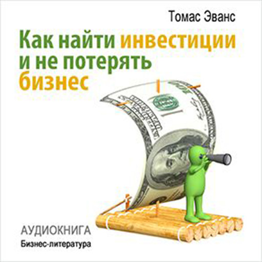 How to Find Investments and Don't Lose Your Business [Russian Edition], Thomas Evans