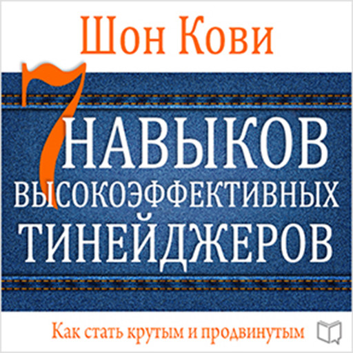 The 7 Habits of Highly Effective Teens [Russian Edition], Sean Covey