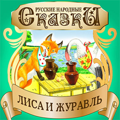 The Fox and the Crane [Russian Edition], Folktale