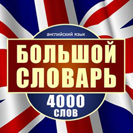 English: A Large Dictionary of 4,000 Words [Russian Edition], Maykl Spenser