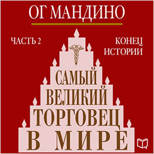 The Greatest Salesman in the World (Part 2) [Russian Edition]: The End of the Story, Og Mandino