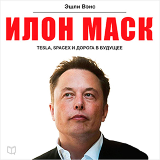Elon Musk: Tesla, SpaceX, and the Quest for a Fantastic Future [Russian Edition], Эшли Вэнс