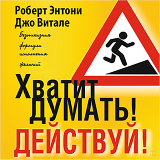 Beyond Positive Thinking [Russian Edition]: A No-Nonsense Formula for Getting the Results You Want, Роберт Энтони