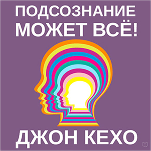 Mind Power Into the 21st Century: Techniques to Harness the Astounding Powers of Thought, Джон Кехо