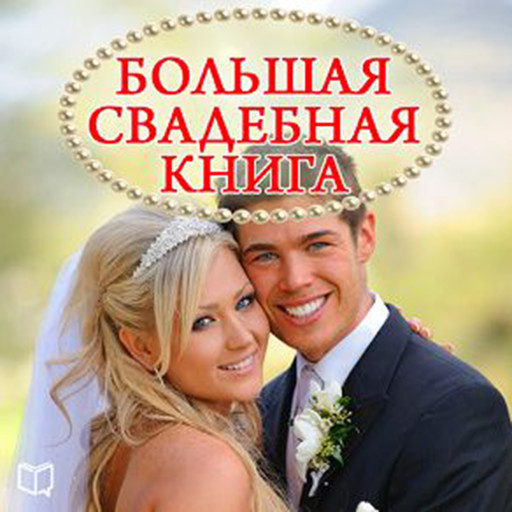 The Great Wedding Book [Russian Edition], Natalia Pirogova