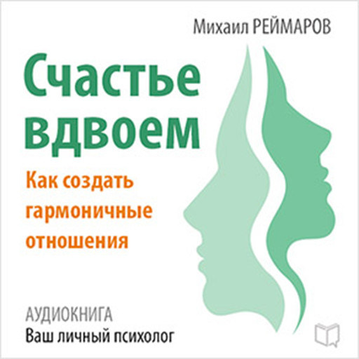 Happiness Together: How to Create a Harmonious Relationship [Russian Edition], Mihail Reymarov