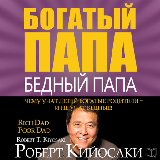 Rich Dad Poor Dad: What the Rich Teach Their Kids About Money That the Poor and Middle Class Do Not! [Russian Edition], Robert Kiyosaki