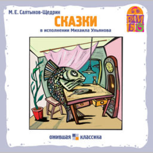 Сказки М.Е. Салтыкова-Щедрина, Михаил Салтыков-Щедрин