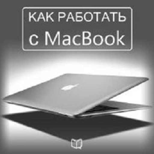 How to Work with Your MacBook [Russian Edition], Michael Spencer