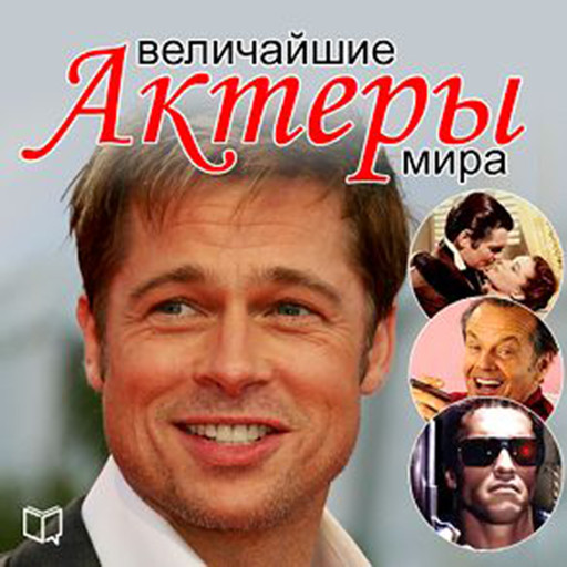 The Greatest Actors of the World [Russian Edition], Andrei Makarov