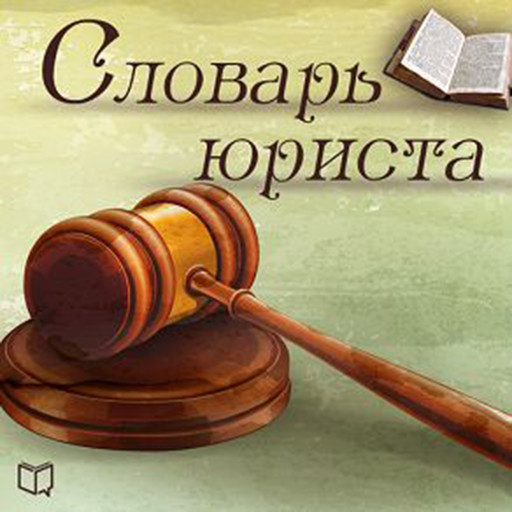Dictionary for Lawyers [Russian Edition], Vladimir Shcherbakov