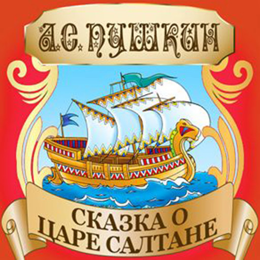 A Tale Of King Sultan, The Mighty Prince Gwydon And The Beautiful Princess Swan [Russian Edition], Александр Пушкин