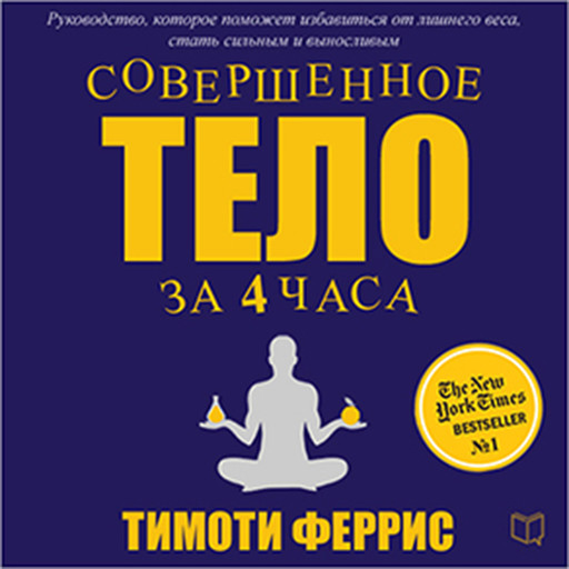 The 4 Hour Body [Russian Edition]: An Uncommon Guide to Rapid Fat Loss, Incredible Sex and Becoming Superhuman, Timothy Ferriss