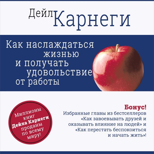 How to Enjoy Your Life and Your Job [Russian Edition], Dale Carnagey