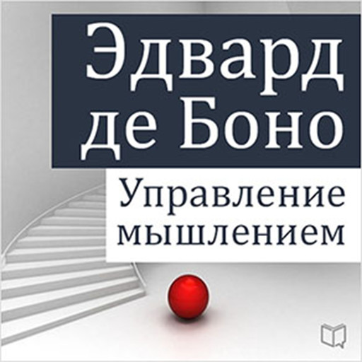 Six Thinking Hats (The Power of Focused Thinking), Эдвард де Боно