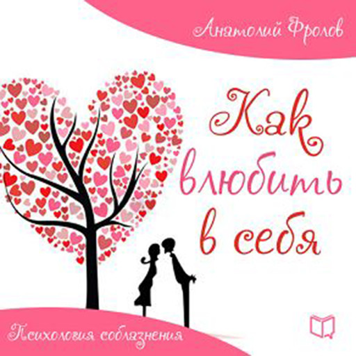How to Attract Love: Psychology of Seduction [Russian Edition], Anatolij Frolov
