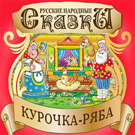 Ryaba the Hen [Russian Edition], Folktale