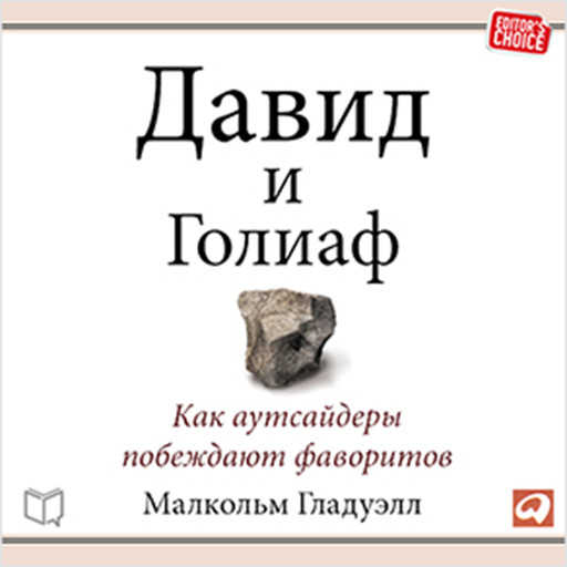 David and Goliath: Underdogs, Misfits, and the Art of Battling Giants, Малкольм Гладуэлл