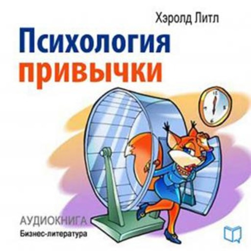 Psychology of Habits [Russian Edition], Aleksey Tihonov