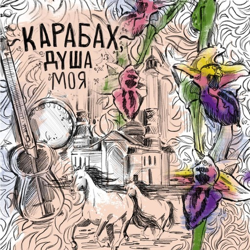 Books and Beyond. Episode One: Карабах, душа моя!,