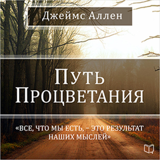 The Path of Prosperity [Russian Edition], James Allen