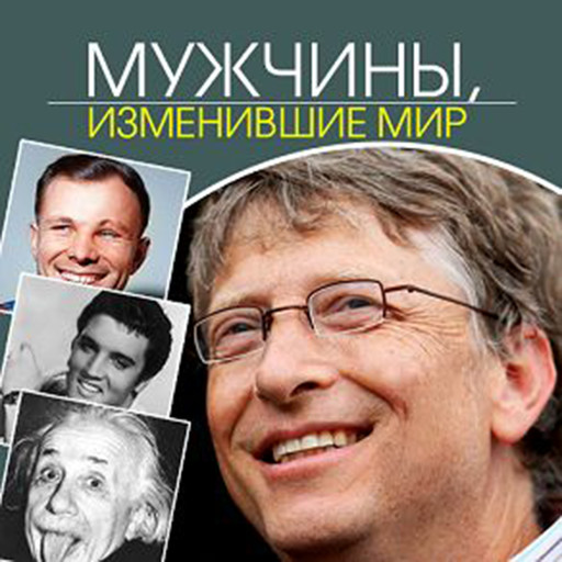 Men Who Changed the World [Russian Edition], Kelly Arnold