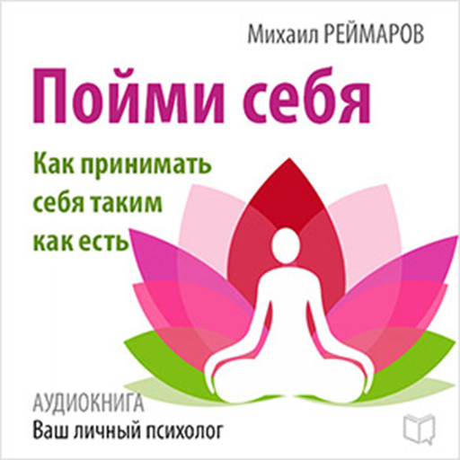 Understand Yourself: How to Accept Yourself as You Are [Russian Edition], Mihail Reymarov