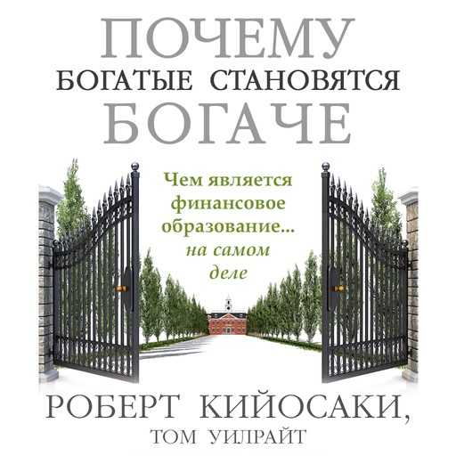 Why the Rich Are Getting Richer, Роберт Кийосаки, Tom Wheelwright