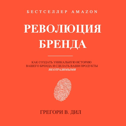 Революция Бренда, Gregory V. Diehl