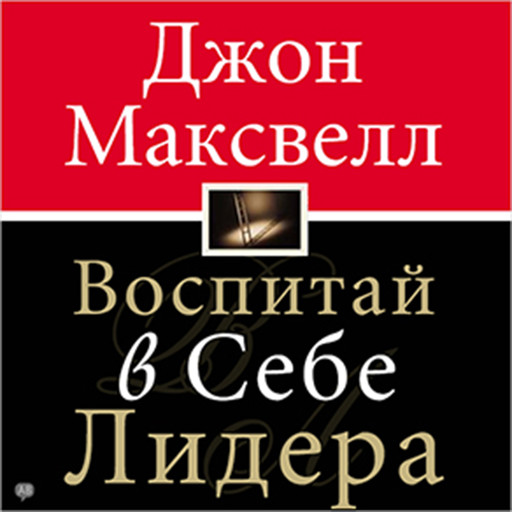 Developing the Leader Within You, Джон Максвелл