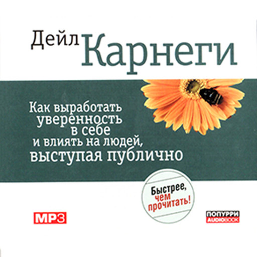Public Speaking for Success [Russian Edition], Dale Carnegie
