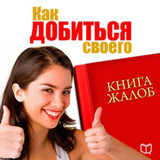 Book of complaints. How to Get What You Need [Russian Edition], Svetlana Sergeeva