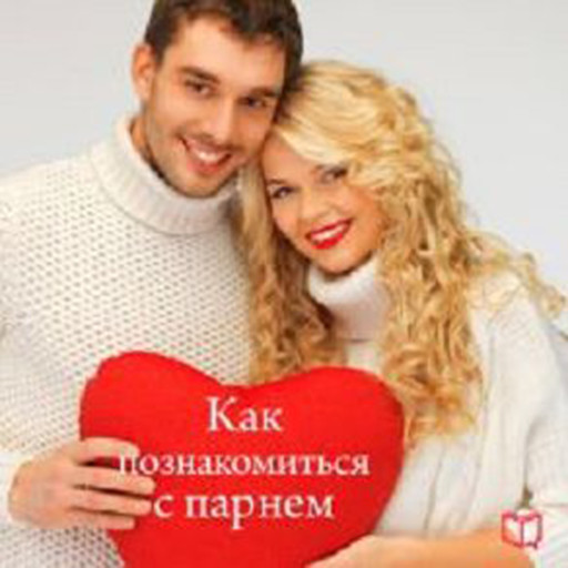 How to meet with a Guy [Russian Edition], Helen Klarks