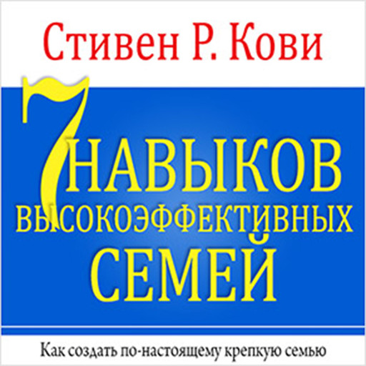 The 7 Habits of Highly Effective Families [Russian Edition], Стивен Кови