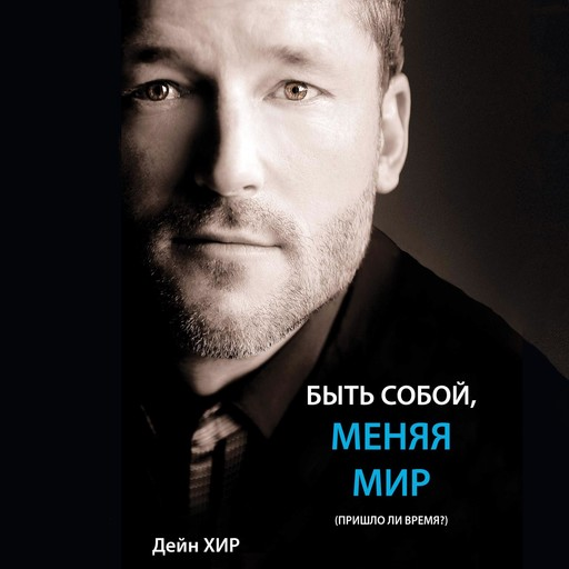Being You, Changing the World (Russian), Dain Heer