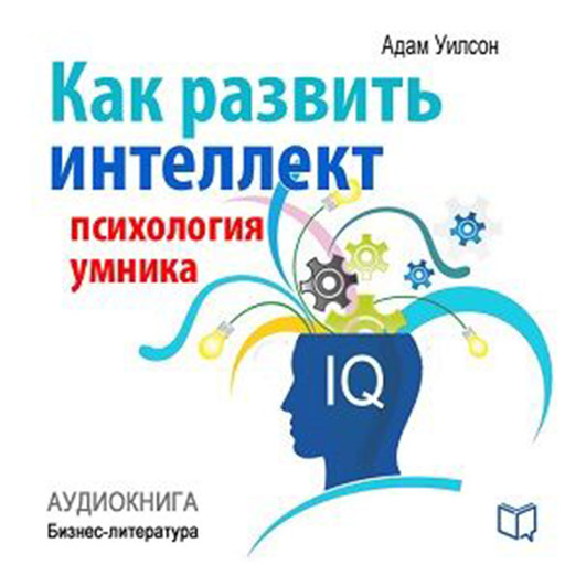 How to develop intelligence. Psychology of a smart man [Russian Edition], Adam Wilson