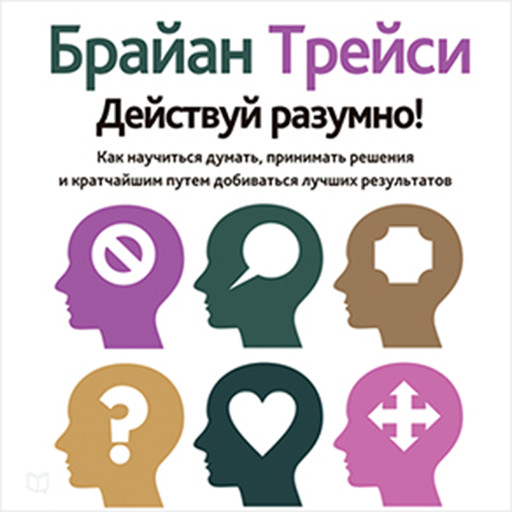 Get Smart! [Russian Edition]: How to Think and Act Like the Most Successful and Highest-Paid People in Every Field, Брайан Трейси