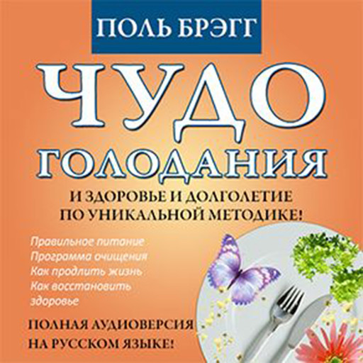 The Miracle of Fasting - Proven Throughout History [Russian Edition], Paul Bragg