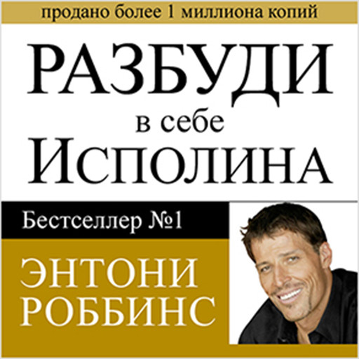 Awaken the Giant Within : How to Take Immediate Control of Your Mental, Emotional, Physical and Financial Destiny!, Anthony Robbins