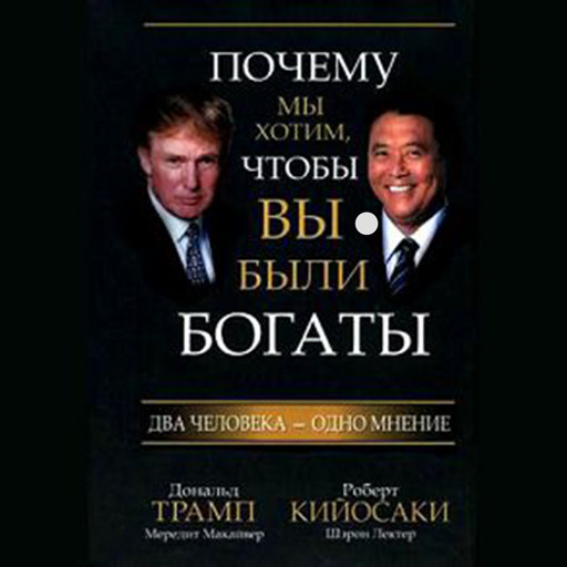 Why We Want You to Be Rich: Two Men, One Message, Роберт Кийосаки, Дональд Трамп