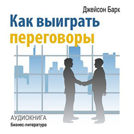 How to Win Negotiations [Russian Edition], Jason Burke