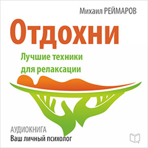 Have a Rest: The Best Technique for Relaxation [Russian Edition], Mihail Reymarov