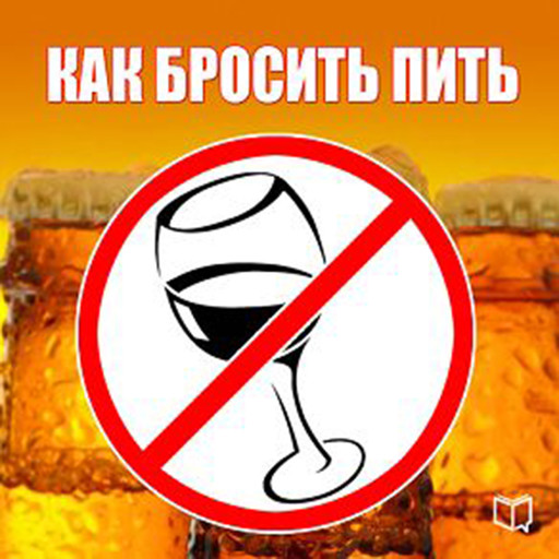 How to Stop Drink [ Russian Edition], Alexei Tikhonov