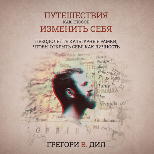 Puteshestviya Kak Sposob Izmenit' Sebya (Travel As Transformation): Preodoleyte Kul'turnye Ramki, Chtoby Otkryt' Sebya Kak Lichnost' (Conquer The Limits Of Culture To Discover Your Own Identity) (Russian Edition), Gregory V. Diehl
