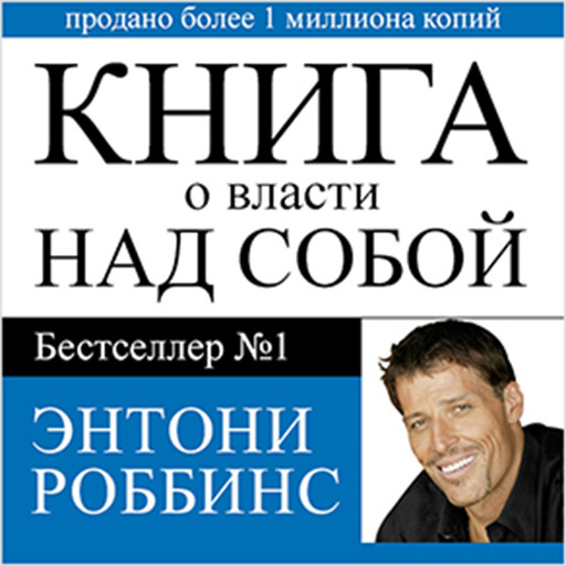 Unlimited Power : The New Science Of Personal Achievement, Anthony Robbins