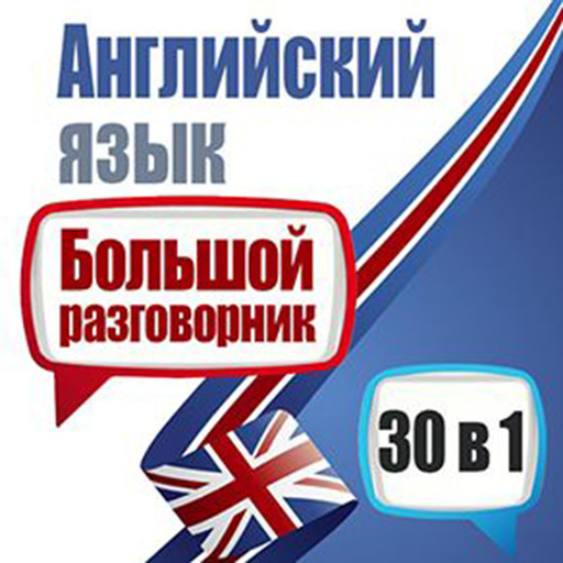 English: A Big Phrasebook - 30 in 1 [Russian Edition], Michael Spencer