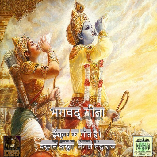 The Song of God; Bhagavada Gita, Vyasa