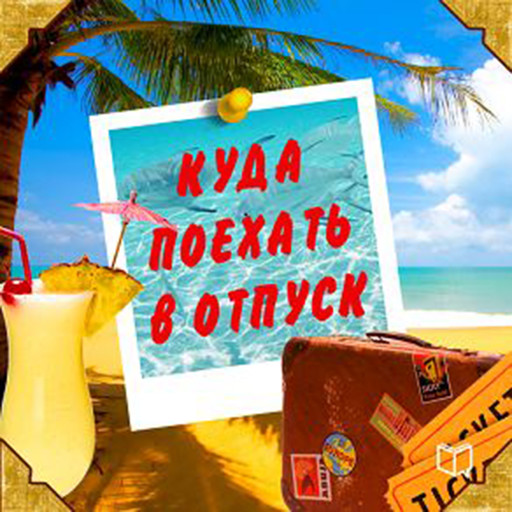 Where to Go on Vacation: Advice for Travelers [Russian Edition], Andrej Kashtanov